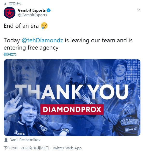 远古野王七年拼搏只为一冠 GMB官宣反野祖师Diamondprox离队