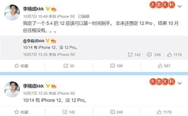 iPhone 12首发;Ryzen 5000系列官宣
