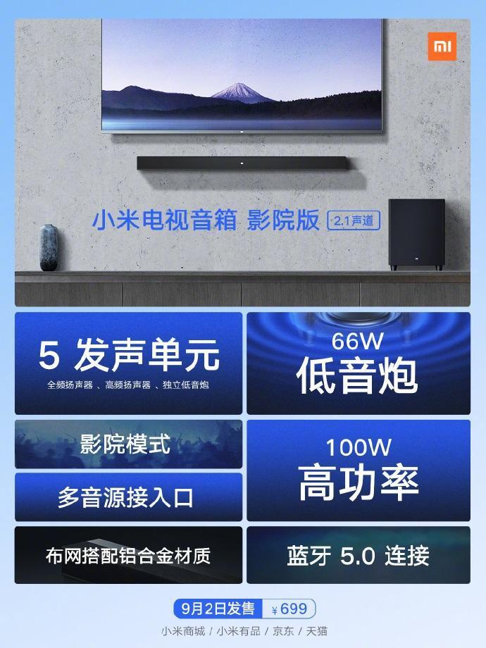 小米电视音箱影院版发布;EMUI 11底层基于安卓10