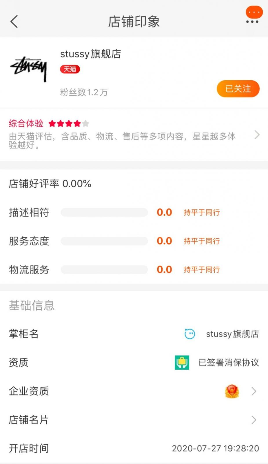 中国大佬拿下!Stussy中国上海店开业,天猫旗舰店也曝光了!